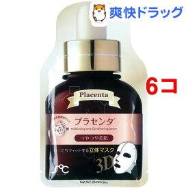 センスオブケア 3Dマスク プラセンタ(1枚入*6コセット)【センスオブケア】[パック]
