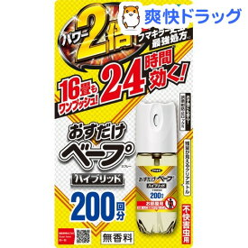 フマキラー おすだけベープ ハイブリッド ワンプッシュ式 スプレー200回分 無香料(42ml)【おすだけベープ】