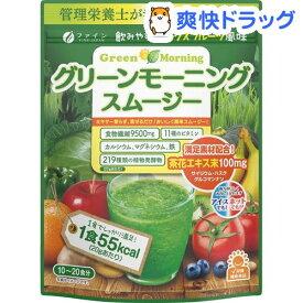 グリーンモーニングスムージー ミックスフルーツ風味(200g)【ファイン】