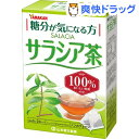 山本漢方 サラシア茶100%(3g*20パック)【山本漢方】