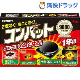 KINCHO コンバット 1年用(4個入)【コンバット】