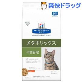 ヒルズ プリスクリプション・ダイエット 猫用 メタボリックス 体重管理 チキン ドライ(2kg)【ヒルズ プリスクリプション・ダイエット】