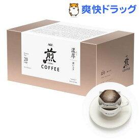 AGF 煎 レギュラーコーヒー プレミアムドリップ 濃厚 深いコク(10g*20袋入)【煎(せん)】
