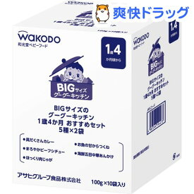【訳あり】和光堂 ビッグサイズのグーグーキッチン 1歳4か月〜 おすすめセット(100g*10袋入)【グーグーキッチン】