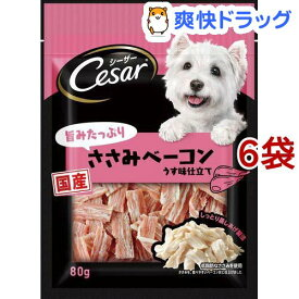 シーザースナック 旨みたっぷりささみベーコン(80g*6コセット)【d_cesar】【シーザー(ドッグフード)(Cesar)】
