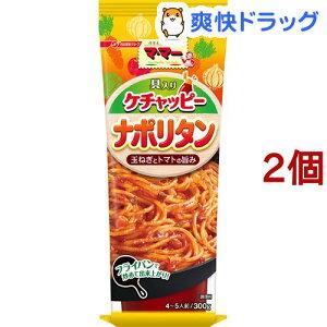 マ・マー 具入りケチャッピー ナポリタン(300g*2コセット)【マ・マー】