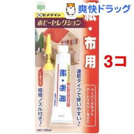 セメダイン 紙・布用 HL-002(20ml*3コセット)【セメダイン】