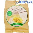 ライスヌードル塩味(50g)【辻安全食品】