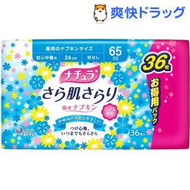 ナチュラ さら肌さらり 吸水ナプキン 安心中量用 65cc(36枚)【ナチュラ】