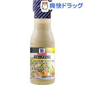 マコーミック MC スモークチーズドレッシング(230ml)【マコーミック】