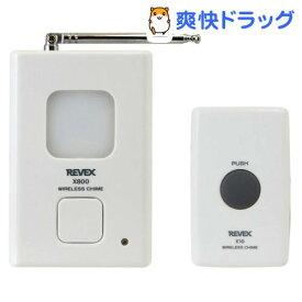 呼び出しチャイムセット X810(1セット)