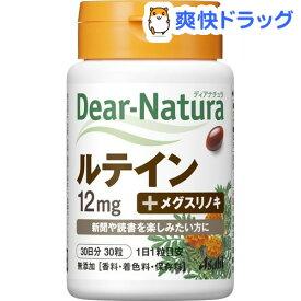 ディアナチュラ ルテイン(30粒)【Dear-Natura(ディアナチュラ)】