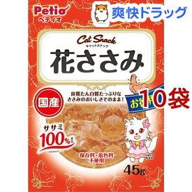 ペティオ キャットスナック 花ささみ(45g*10コセット)【ペティオ(Petio)】