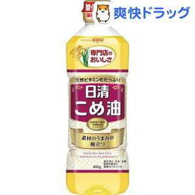 日清 こめ油(600g)