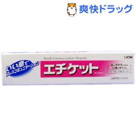エチケット(40g)【エチケットライオン】