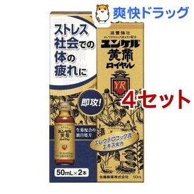 【第2類医薬品】ユンケル黄帝ロイヤル(50ml*2本入*4セット)【ユンケル】