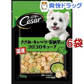 シーザースナック ささみキャベツ安納芋入りコロコロキューブ(100g*6コセット)【d_cesar】【シーザー(ドッグフード)(Cesar)】