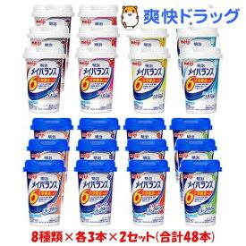 明治 メイバランス Mini アソートBOX(125ml*24個*2セット)【メイバランス】