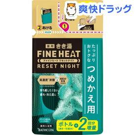 きき湯 ファインヒート リセットナイト リラックス樹木&ハーブの香り つめかえ用(500g)【きき湯】