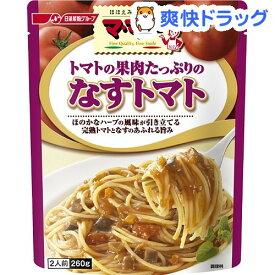 マ・マー たっぷりパスタソース トマトの果肉たっぷりのなすトマト(260g)【マ・マー】