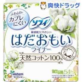 ソフィ はだおもいライナー 天然コットン100%(54枚入)【ソフィ】