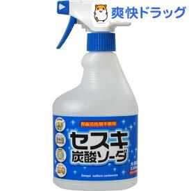 セスキ炭酸ソーダスプレー(530ml)【ロケット石鹸】