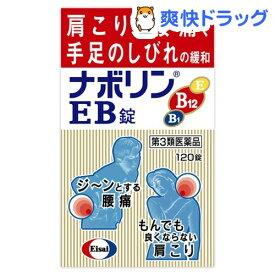 【第3類医薬品】ナボリンEB(セルフメディケーション税制対象)(120錠)【ナボリン】