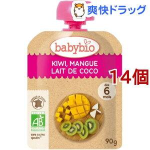 ベビービオ ベビースムージー キウイ・マンゴー・ココナッツ(90g*14個セット)【babybio(ベビービオ)】