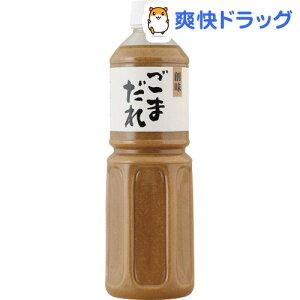 創味 ごまだれ(1100g)【創味】