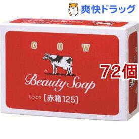 カウブランド 赤箱 125(125g*72個セット)【カウブランド】
