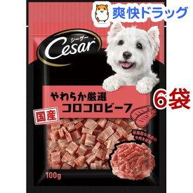シーザースナック やわらか厳選コロコロビーフ(100g*6コセット)【d_cesar】【シーザー(ドッグフード)(Cesar)】