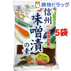 マルコメ 信州味噌漬の素(500g*5コ)