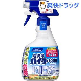 花王プロフェッショナル 泡洗浄ハイター1000 業務用(400ml)【花王プロフェッショナル】