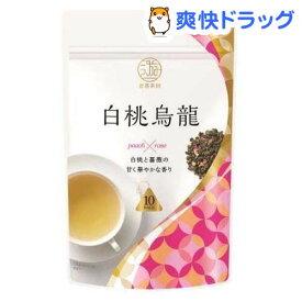 遊香茶館 白桃烏龍(2g*10包)