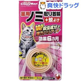 ドギーマン 薬用ノミ取り首輪+蚊よけ 猫用 効果6ヵ月(1コ入)【ドギーマン(Doggy Man)】