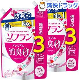 ソフラン プレミアム消臭 柔軟剤 フローラルアロマの香り 詰め替え(1260ml*2袋セット)【ソフラン】