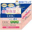 DHC 薬用ハンドクリーム SSL(120g)【DHC】