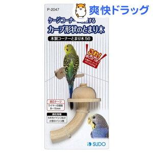 ピッコリーノ 木製コーナーとまり木 50(1コ入)【ピッコリーノ】