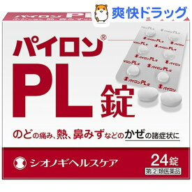 【第(2)類医薬品】パイロンPL錠(24錠)【パイロン】