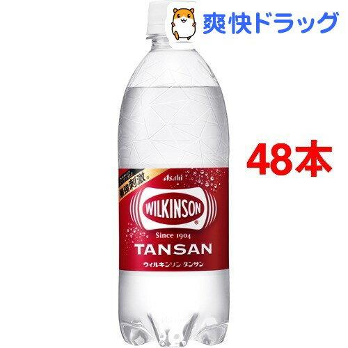 ウィルキンソン タンサン(500mL*48本)【ウィルキンソン】[強炭酸 炭酸水 ハイボール 割材 ソーダ アサヒ]【送料無料】