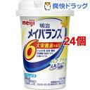 メイバランスミニ カップ バナナ味(125mL*24コセット)【メイバランス】【送料無料】