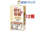 【オススメ】和光堂 飲む栄養プラス コーヒー味(125mL*12コセット)