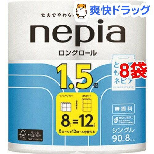 ネピア トイレットロール シングル(90m*8ロール*8コセット)【ネピア(nepia)】