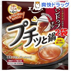 プチッと鍋 スンドゥブチゲ(1人分*4コ入*2コセット)【プチッと鍋】