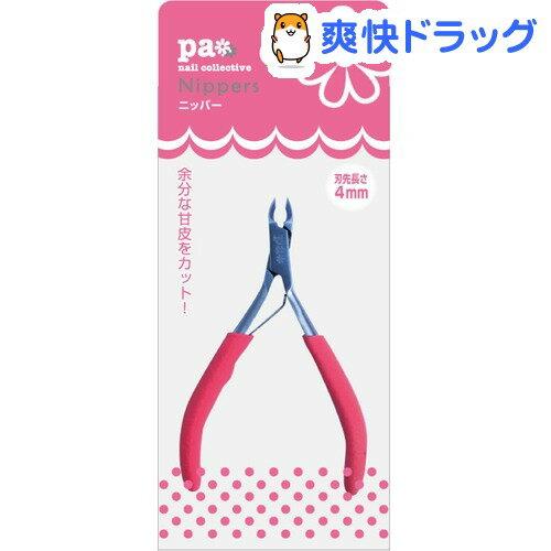 pa ネイルグッズコレクション ニッパー tooL21(1コ入)【pa(コスメ用品)】