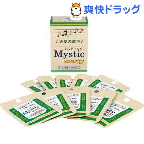 ミスティックエナジー 携帯用(10袋入)【送料無料】