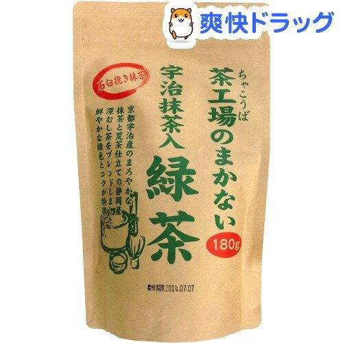 茶工場のまかない 宇治抹茶入緑茶(180g)