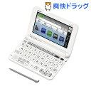 エクスワード 電子辞書 英語モデル ホワイト XD-G9800WE(1台)【エクスワード(EX-word)】【送料無料】