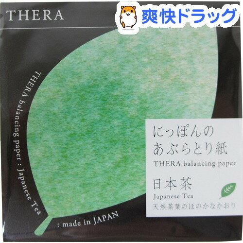 THERA(テラ) にっぽんのあぶらとり紙 緑(80枚入)【THERA(テラ)】