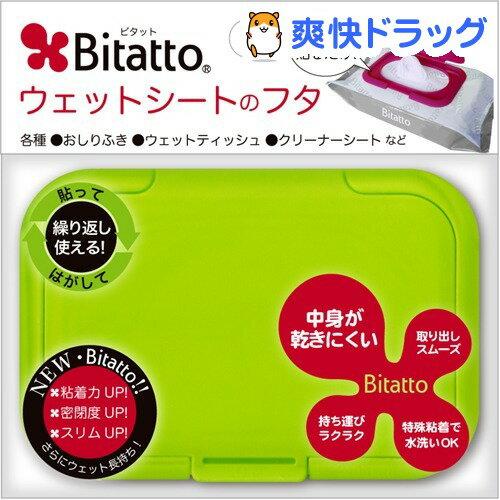 ビタット マスカット(1コ入)【ビタット(Bitatto)】